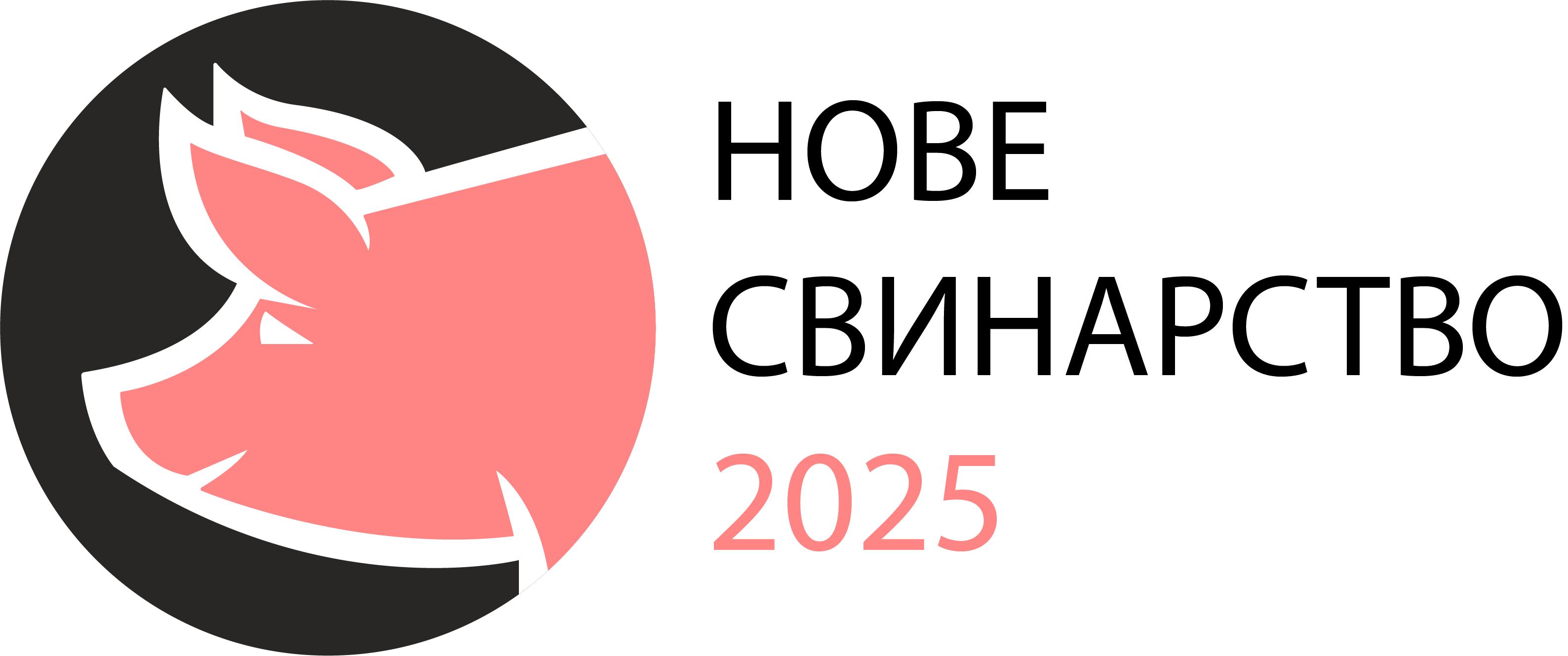 свинарство 2025